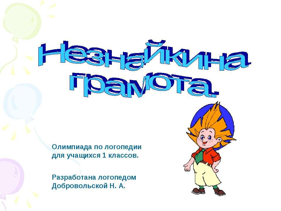 Олимпиада по логопедии для учащихся 1 классов. Разработана логопедом Добровол...