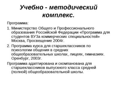 Учебно - методический комплекс. Программа: 1. Министерство Общего и Профессио...