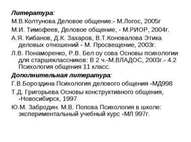 Литература: М.В.Колтунова Деловое общение.- М.Логос, 2005г М.И. Тимофеев, Дел...