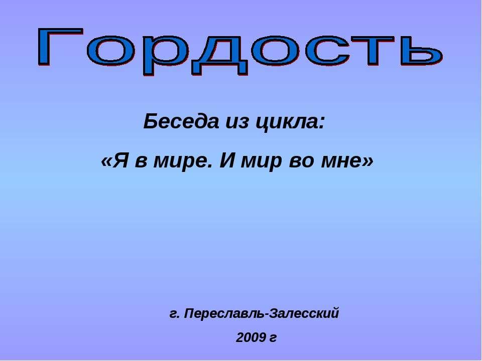 Беседа из цикла: «Я в мире. И мир во мне» г. Переславль-Залесский 2009 г