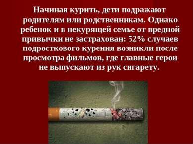 Начиная курить, дети подражают родителям или родственникам. Однако ребенок и ...