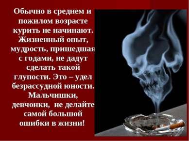 Обычно в среднем и пожилом возрасте курить не начинают. Жизненный опыт, мудро...