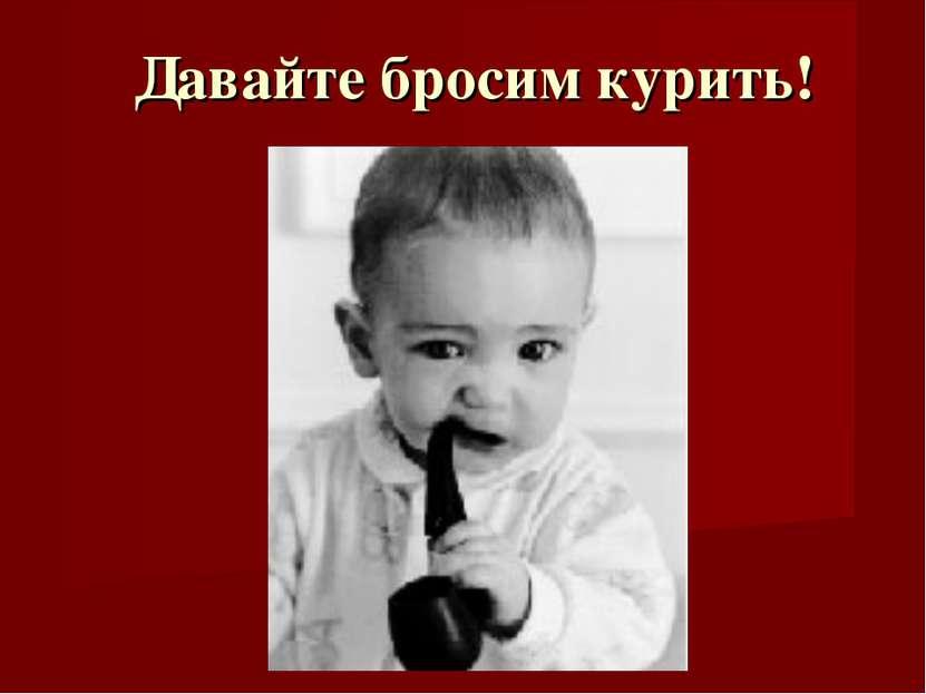 Давайте бросим курить!