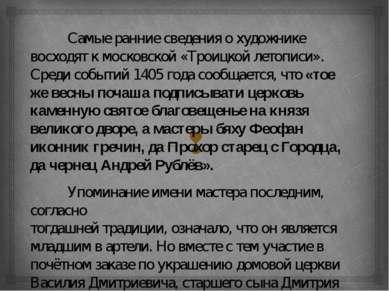 Самые ранние сведения о художнике восходят к московской «Троицкой летописи». ...