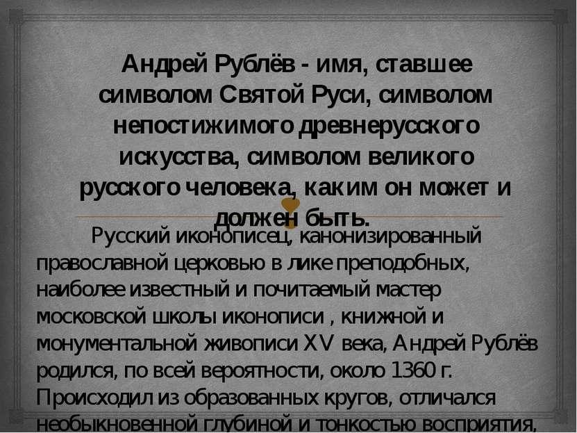 Андрей Рублёв - имя, ставшее символом Святой Руси, символом непостижимого дре...