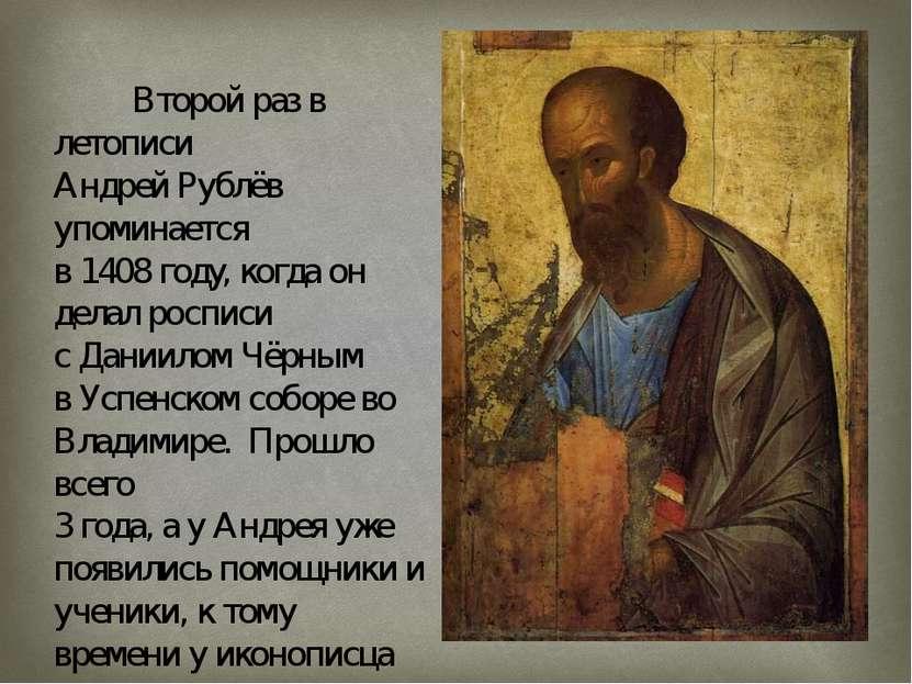 Второй раз в летописи Андрей Рублёв упоминается в 1408 году, когда он делал р...