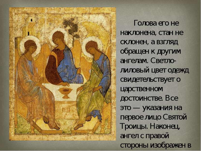 Голова его не наклонена, стан не склонен, а взгляд обращен к другим ангелам. ...