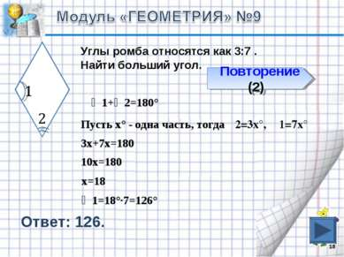 Ответ: 126. * Повторение (2) Углы ромба относятся как 3:7 . Найти больший уго...