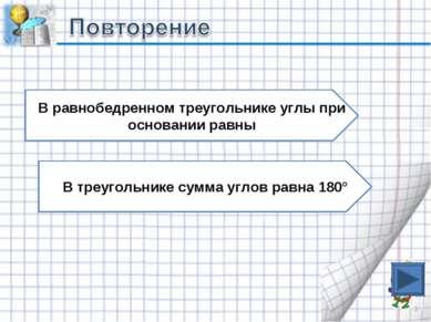 * В равнобедренном треугольнике углы при основании равны В треугольнике сумма...