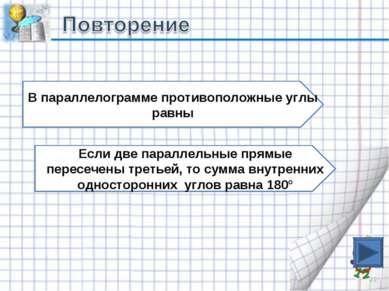 * В параллелограмме противоположные углы равны Если две параллельные прямые п...
