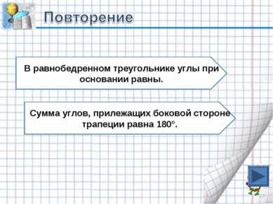* В равнобедренном треугольнике углы при основании равны. Сумма углов, прилеж...
