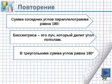 * Сумма соседних углов параллелограмма равна 180⁰ Биссектриса – это луч, кото...