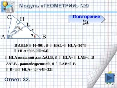 * Повторение (3) В С А 26⁰ H L ? В ∆HLF ∠H=90⁰, ⇒ ∠HАL+∠HLA=90° ∠HLA внешний ...