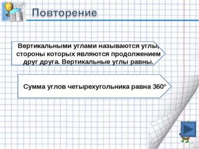 * Вертикальными углами называются углы, стороны которых являются продолжением...