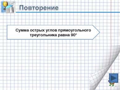 * Сумма острых углов прямоугольного треугольника равна 90°