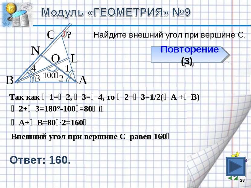 * В 1 4 3 2 О С А 100⁰ N L ? Найдите внешний угол при вершине С. Повторение (...