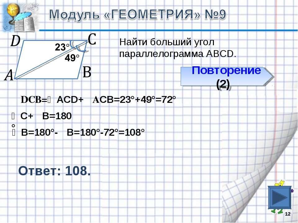 Ответ: 108. * Найти больший угол параллелограмма АВСD. Повторение (2) ∠DCВ=∠А...