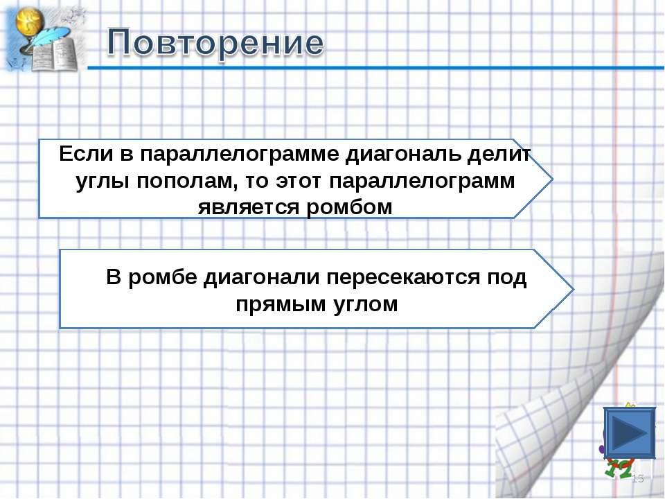 * Если в параллелограмме диагональ делит углы пополам, то этот параллелограмм...