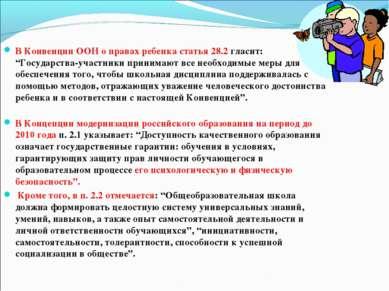"""В Конвенции ООН о правах ребенка статья 28.2 гласит: """"Государства-участники п..."""