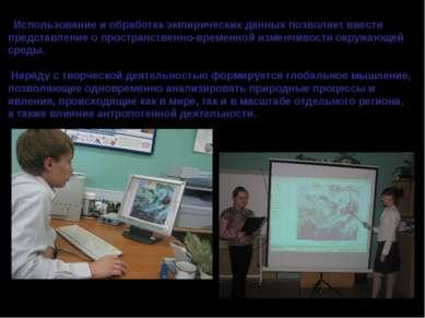 Использование и обработка эмпирических данных позволяет ввести представление ...