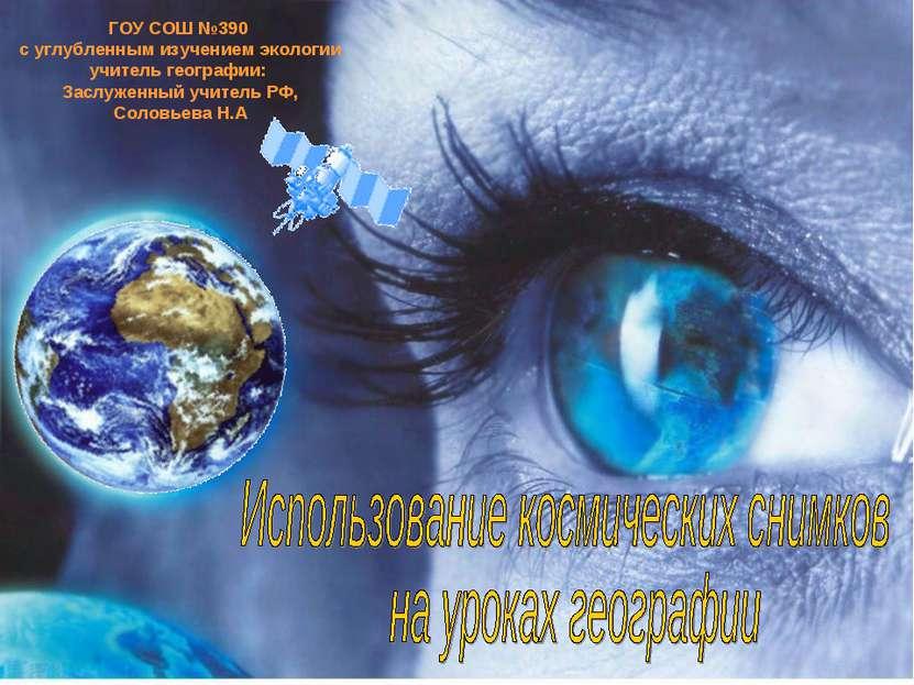ГОУ СОШ №390 с углубленным изучением экологии учитель географии: Заслуженный ...