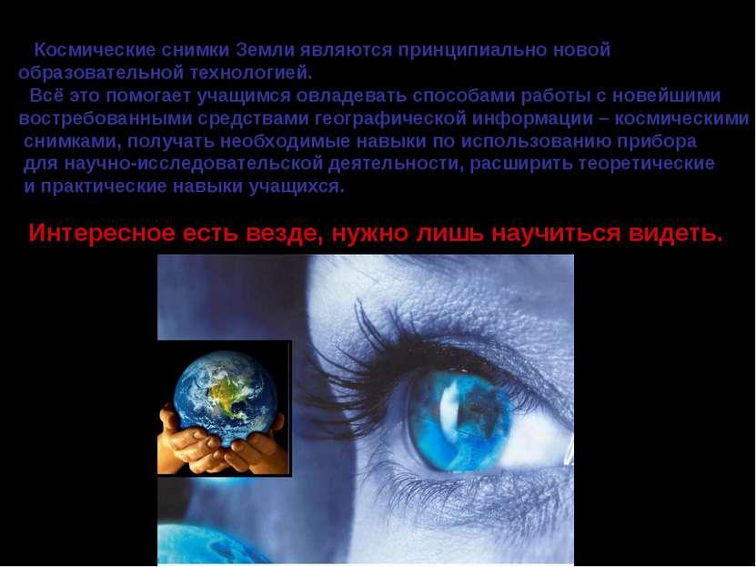Космические снимки Земли являются принципиально новой образовательной техноло...