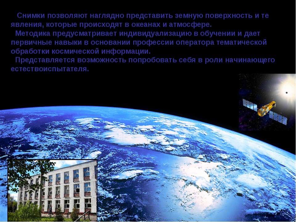 Снимки позволяют наглядно представить земную поверхность и те явления, которы...