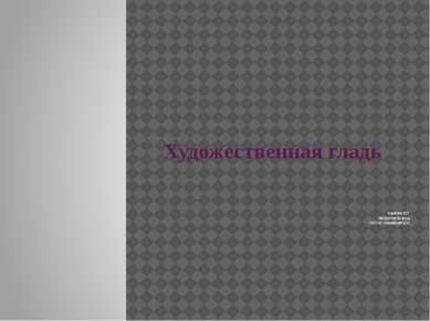 Художественная гладь Корягина Е.П. Инструктор по труду ГКО ЛО «Назийский ЦСА»