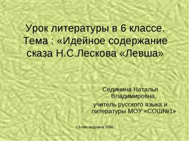 г.Александровск 2008 Урок литературы в 6 классе. Тема : «Идейное содержание с...