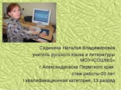 Сединина Наталья Владимировна учитель русского языка и литературы МОУ«СОШ№1» ...