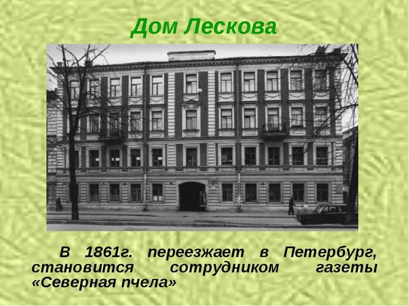 Дом Лескова В 1861г. переезжает в Петербург, становится сотрудником газеты «С...