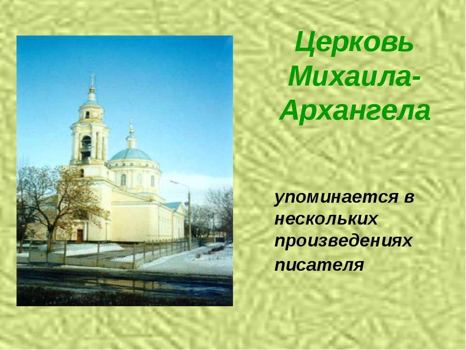 Церковь Михаила-Архангела упоминается в нескольких произведениях писателя