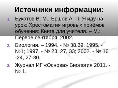 Источники информации: Букатов В. М., Ершов А. П. Я иду на урок: Хрестоматия и...