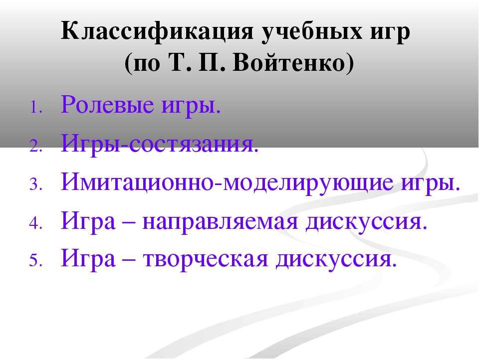 Классификация учебных игр (по Т. П. Войтенко) Ролевые игры. Игры-состязания. ...