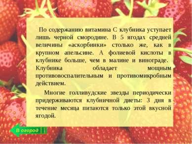 В огород По содержанию витамина С клубника уступает лишь черной смородине. В ...