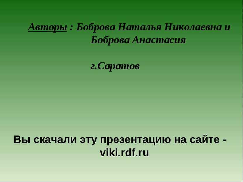 Вы скачали эту презентацию на сайте - viki.rdf.ru Авторы : Боброва Наталья Ни...