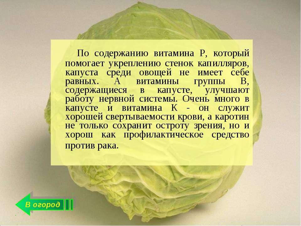 По содержанию витамина Р, который помогает укреплению стенок капилляров, капу...
