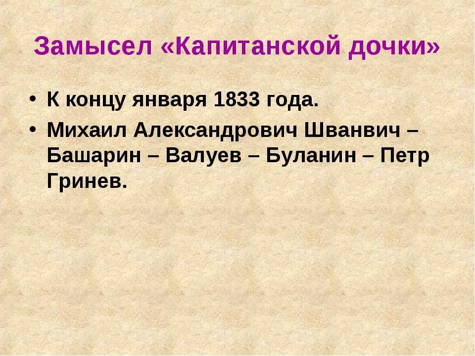Замысел «Капитанской дочки» К концу января 1833 года. Михаил Александрович Шв...