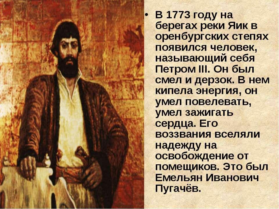 В 1773 году на берегах реки Яик в оренбургских степях появился человек, назыв...