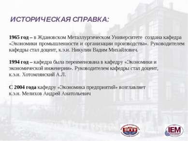 ИСТОРИЧЕСКАЯ СПРАВКА: 1965 год – в Ждановском Металлургическом Университете с...