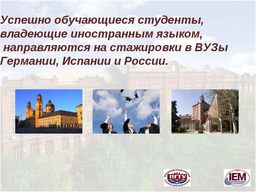 Успешно обучающиеся студенты, владеющие иностранным языком, направляются на с...
