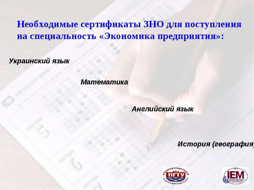 Необходимые сертификаты ЗНО для поступления на специальность «Экономика предп...