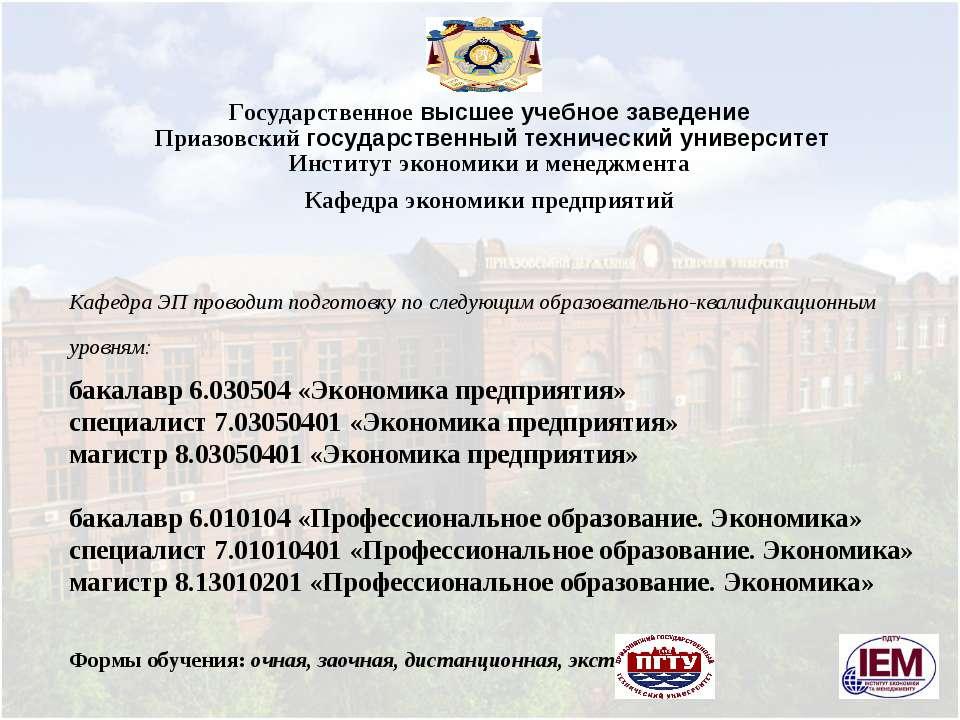 Государственное высшее учебное заведение Приазовский государственный техничес...