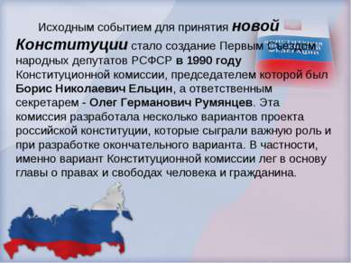Исходным событием для принятия новой Конституции стало создание Первым Съездо...