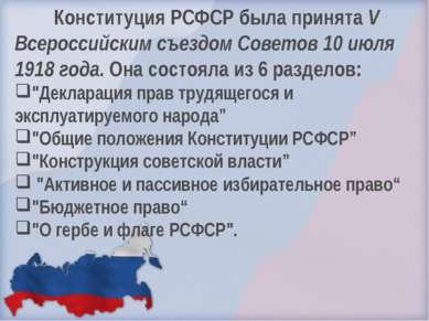 Конституция РСФСР была принята V Всероссийским съездом Советов 10 июля 1918 г...