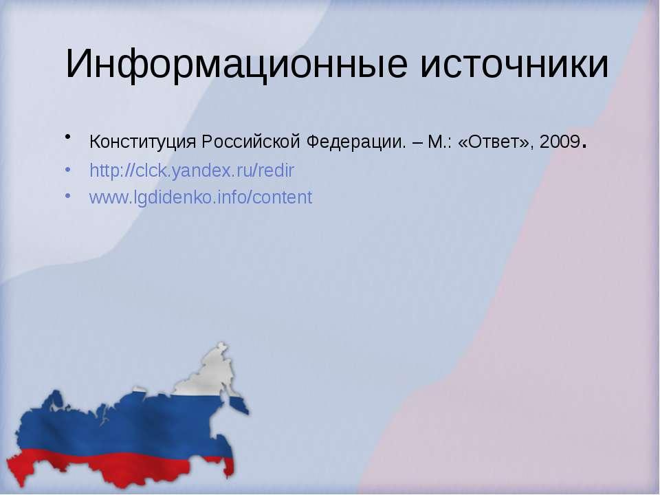 Информационные источники Конституция Российской Федерации. – М.: «Ответ», 200...