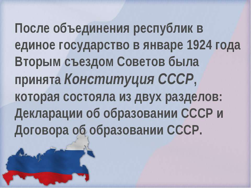 После объединения республик в единое государство в январе 1924 года Вторым съ...