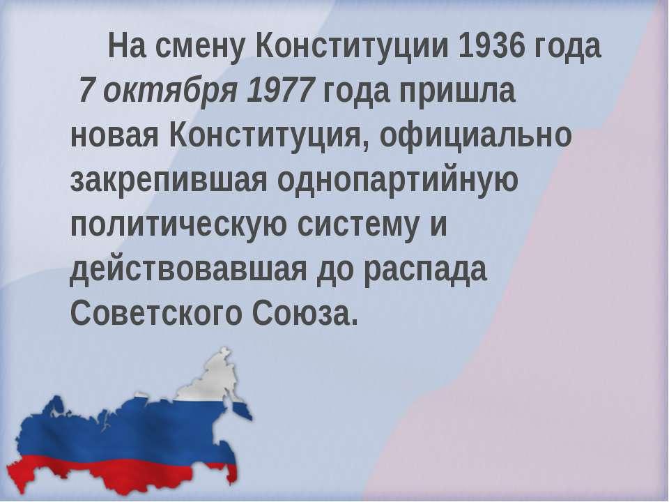 На смену Конституции 1936 года 7 октября 1977 года пришла новая Конституция, ...