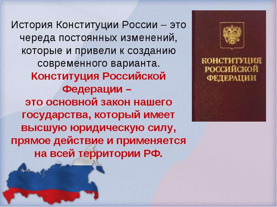 История Конституции России – это череда постоянных изменений, которые и приве...