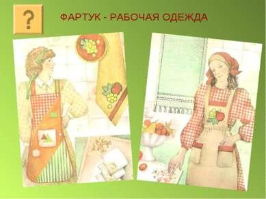 ФАРТУК - РАБОЧАЯ ОДЕЖДА Виолетточка - null Виолетточка - null